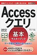 Accessクエリ 基本マスターブック 2013/2010対応 データ抽出・解析が思いのままに!