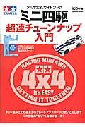 ミニ四駆 超速チューンナップ入門 タミヤ公式ガイドブック