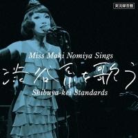 実況録音盤 野宮真貴、渋谷系を歌う。 Miss Maki Nomiya sings Shibuya-kei Standards