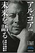 アル・ゴア 未来を語る