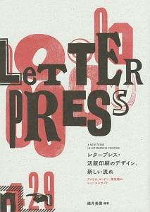 レタープレス・活版印刷のデザイン、新しい流れ