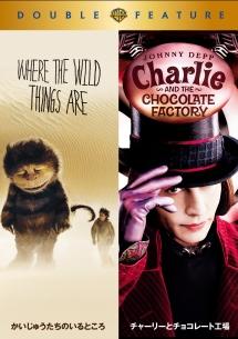かいじゅうたちのいるところ/チャーリーとチョコレート工場
