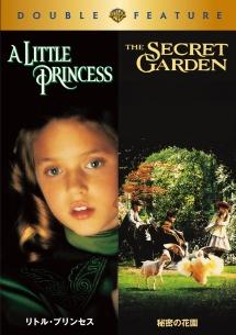 リトル・プリンセス/秘密の花園