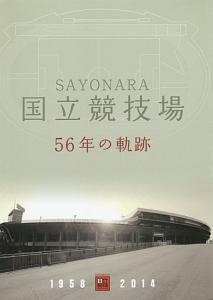 SAYONARA 国立競技場 56年の軌跡 1958-2014