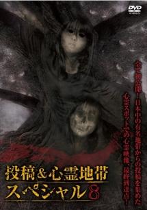 怨霊映像 特別篇 投稿&心霊地帯スペシャル 8