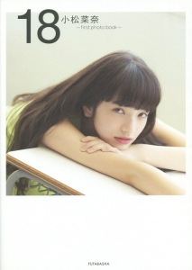 18 小松菜奈 first photo book