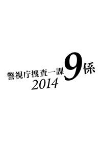 警視庁捜査一課9係 2014