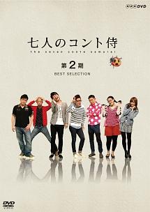 七人のコント侍 第2期 BEST SELECTION
