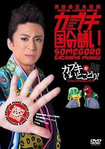 カブキ国への誘い 渋谷金王丸伝説 -SPECIAL VERSION 冒険の章-