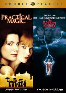 プラクティカル マジック/イーストウィックの魔女たち