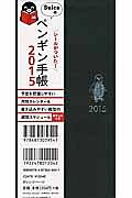 Suicaのペンギン手帳 2015