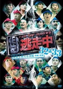逃走中32&33 ~時空を超える決戦~ (前編・後編)