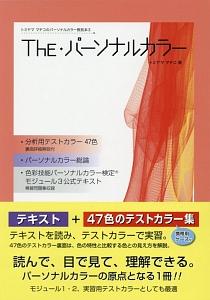 The・パーソナルカラー トミヤママチコのパーソナルカラー教則本3