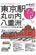東京駅 丸の内 八重洲さんぽ