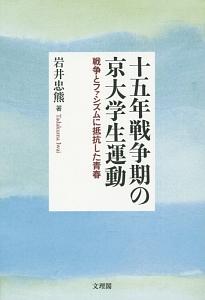 岩井忠熊 | おすすめの新刊小説...