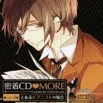 「密着CD MORE」vol.4~とあるピアニストの場合~ ドラマCD