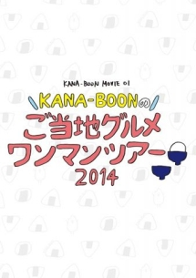 KANA-BOON MOVIE 01/KANA-BOONのご当地グルメワンマンツアー 2014