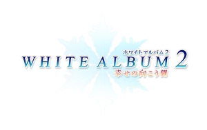 WHITE ALBUM2-幸せの向こう側- AQUAPRICE2800