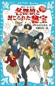 名探偵と封じられた秘宝 名探偵夢水清志郎の事件簿3