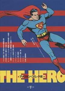 THE HERO★アメリカン・コミック史★