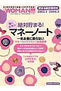 絶対貯まる!働く女性のマネーノート 日経WOMAN別冊