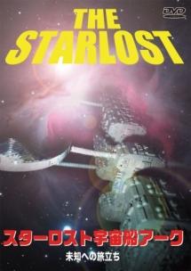 スターロスト宇宙船アーク 未知への旅立ち