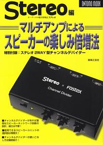 マルチアンプによるスピーカーの楽しみ倍増法 特別付録:ステレオ2WAY型チャンネルデバイダー