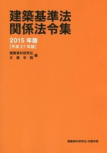 建築基準法関係法令集 2015