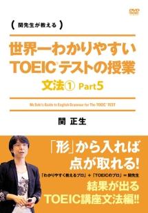 世界一わかりやすいTOEICテストの授業 文法1 Part5