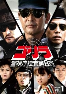 ゴリラ・警視庁捜査第8班 セレクション2 1