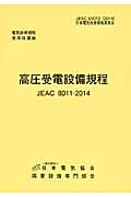 高圧受電設備規程 電気技術規程 使用設備編 JEAC 8011-2014