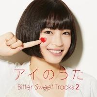 アイのうた Bitter Sweet Tracks 2 →mixed by Q;indivi+