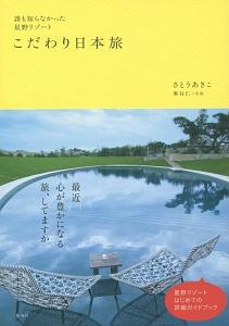 誰も知らなかった星野リゾート こだわり日本旅