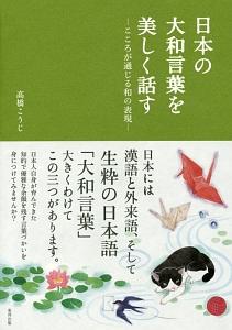 日本の大和言葉を美しく話す