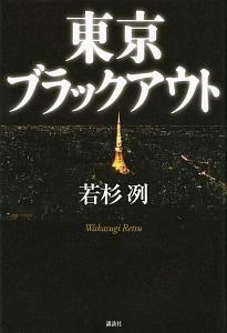 東京ブラックアウト