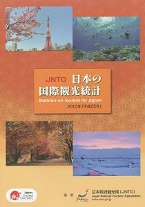 JNTO 日本の国際観光統計 2013 |...