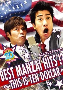 BEST MANZAI HITS !?~THIS IS TEN DOLLAR~