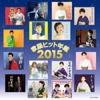 歌謡ヒット年鑑2015