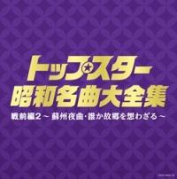 トップスター昭和名曲大全集 戦前編2 ~蘇州夜曲・誰か故郷を想わざる~