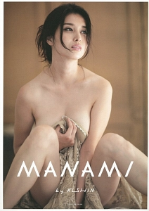 MANAMI by KISHIN 橋本マナミ写真集