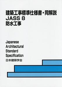 建築工事標準仕様書・同解説 JASS8 防水工事 2014