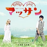 連続テレビ小説 マッサン 2 -北海道・余市編-