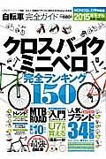 自転車完全ガイド 完全ガイドシリーズ68