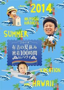 有吉の夏休み2014 密着100時間 in ハワイ もっと見たかった人の為に放送できなかったやつも入れました 2