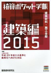 積算ポケット手帳 建築編 2015 特集:平成25年省エネ基準と義務化へ向けた対応