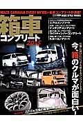 箱車COMPLETE 2015