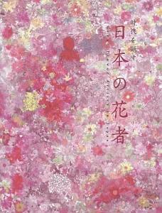 時代を顕す日本の花者-KAJIN-