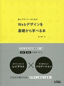 新人デザイナーのためのWebデザインを基礎から学べる本