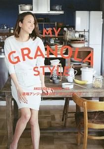 MY GRANOLA STYLE