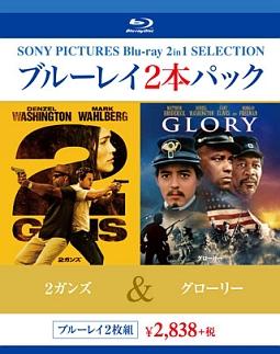 2ガンズ/グローリー